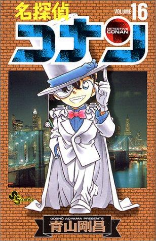 名探偵コナン (Volume16) (少年サンデーコミックス)
