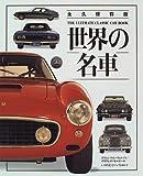 世界の名車―永久保存版