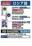 カシオ 電子辞書 追加コンテンツデータカード版 コンサイス露和辞典 コンサイス和露辞典 ゼロから始めるロシア語 XS-SA22MC