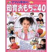 ママの手作り知育おもちゃベスト40―ガラガラからあいうえおタペストリーまで、遊びながら自然に学べます (レディブティックシリーズ―クラフト (2146))