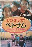 シンチャオ!ベトナム—私のベトナム「一人旅」案内