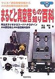 まるごと真空管もの知り百科―再生式ラジオからスーパヘテロダイン、AM受信機とAM送信機の製作 (ここが「知りたい」シリーズ)