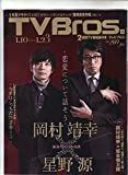 TV Bros (テレビブロス) 2015年1月10日号