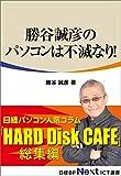 勝谷誠彦のパソコンは不滅なり!(日経BP Next ICT選書)