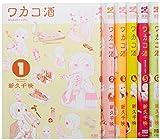 ワカコ酒 コミック 1-6巻セット (ゼノンコミックス)