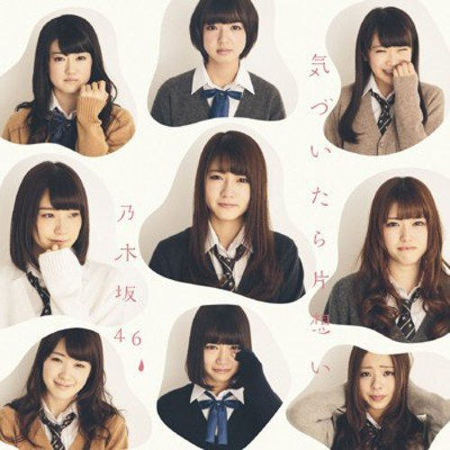 CD : Nogizaka46 - Unrequited Love (Asia - Import)