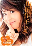 美魔女・山田佳子(46歳) 本当はナイショのA型美容