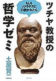 ツチヤ教授の哲学ゼミ―もしもソクラテスに口説かれたら