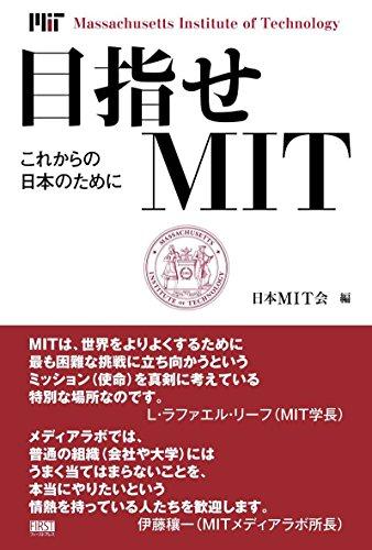 目指せMIT これからの日本のために