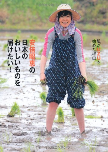 安倍昭恵の日本のおいしいものを届けたい!  私がUZUを始めた理由
