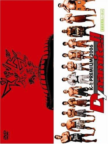 K-1 PREMIUM 2006 Dynamite!! [DVD]
