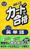 英単語 改訂新版 (高校入試カードで合格)