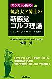 マンガで分かる 筑波大学博士の新感覚ゴルフ理論 学研パーゴルフレッスンコミックシリーズ