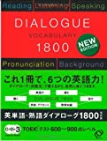 英単語・熟語ダイアローグ1800—対話文で覚える
