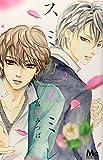 スミカスミレ 2 (マーガレットコミックス)