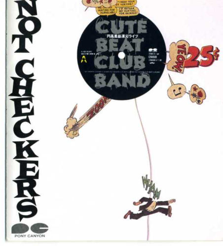 Amazon.co.jp: Cute Beat Club Band : 7つの海の地球儀 - 音楽