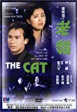 echange, troc Cat: Lo Mao [Import USA Zone 1]