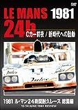 1981 ル・マン24時間耐久レース 総集編 [DVD]