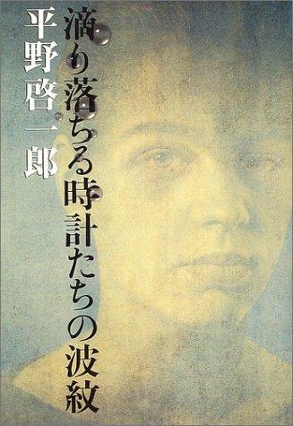 滴り落ちる時計たちの波紋 (文春文庫) | 平野 啓一郎 …