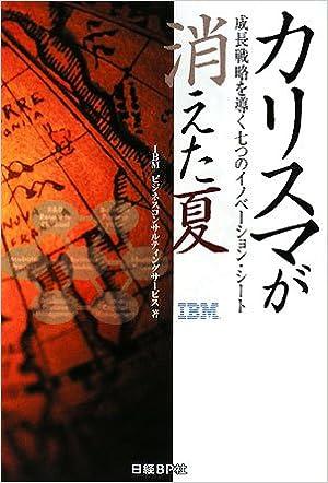 IBMビジネスコンサルティングサービスとは - …