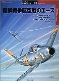 朝鮮戦争航空戦のエース (オスプレイ軍用機シリーズ)