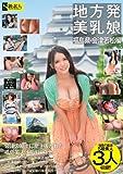 地方発美乳娘 福島県・会津若松編 [DVD]