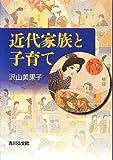 """""""配偶者控除の見直し""""で女性の社会進出や日本の労働供給は高まるか?2:人口減少社会と家族の変容"""
