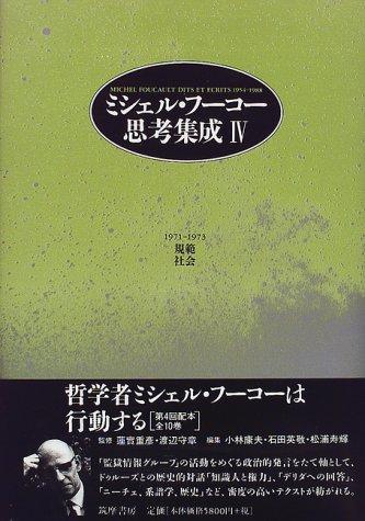 ミシェル・フーコー思考集成〈4〉規範・社会―1971‐1973