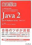 徹底攻略 Java2 SJC‐P Platform1.4対応 (ITプロITエンジニアのための徹底攻略)