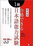 合格できる1級日本語能力試験 (アルクの日本語テキスト)