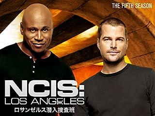 NCIS:LA 極秘潜入捜査班 シーズン5