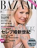 HARPER'S BAZAAR (ハーパース・バザー) 日本版 2010年 08月号 [雑誌]
