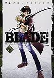BLADE 下 (シリウスコミックス)