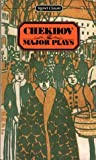 The Major Plays (Signet classics) (0451522702) by Anton Chekhov