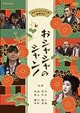 おシャシャのシャン!【DVD】