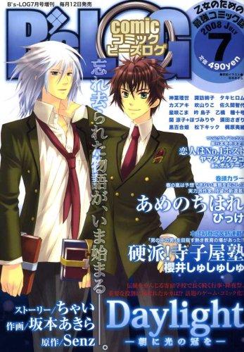 COMIC B's-LOG (コミックビーズログ) 2008年 07月号 [雑誌]