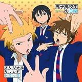 「男子高校生の日常」オリジナルサウンドトラック