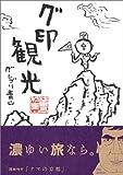 グ印観光 / グレゴリ青山 のシリーズ情報を見る
