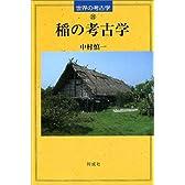 稲の考古学 (世界の考古学)