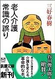 老人介護 常識の誤り (新潮文庫)