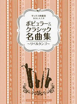 サックス四重奏  ポピュラー&クラシック名曲集~リベルタンゴ~