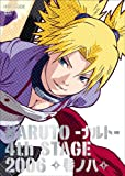 NARUTO -ナルト- 4th STAGE 2006 巻ノ八 [DVD]