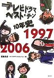 テレビドラマベスト・テン10年史 1997‐2006