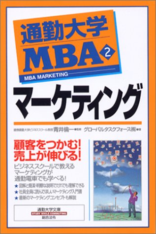 通勤大学MBA〈2〉マーケティング