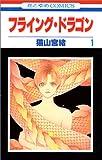 フライング・ドラゴン / 猫山 宮緒 のシリーズ情報を見る
