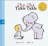 こちょこちょ Tickle Tickle (あいちゃんとエレくんのえほん)