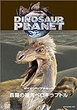 ディスカバリーチャンネル ダイナソー・プラネット 鳥類の祖先ベロキラプトル