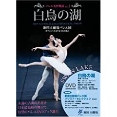  SWAN LAKE VoGcItBVDVD BOOKS (oG Vol. 1)