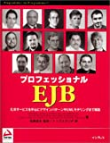 プロフェッショナルEJB (Wroxシリーズ)