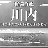 1/700 艦隊これくしょんプラモデル SP 艦娘 軽巡洋艦 川内